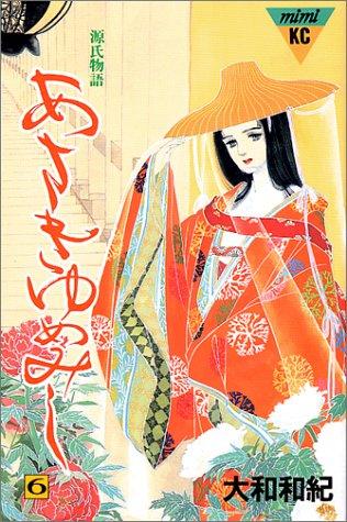 あさきゆめみし―源氏物語 (6) (講談社コミックスミミ (057巻))の詳細を見る