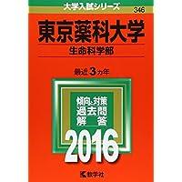 東京薬科大学(生命科学部) (2016年版大学入試シリーズ)