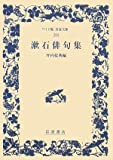 漱石俳句集 (ワイド版岩波文庫)