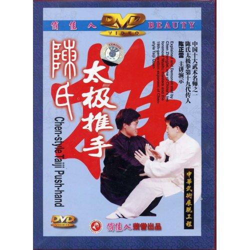 陳氏太極推手(陳正雷)(DVD1枚) (中国盤)