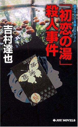 初恋の湯」殺人事件 (ジョイ・ノ...