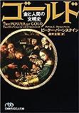 ゴールド―金と人間の文明史 (日経ビジネス人文庫) 画像