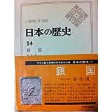 日本の歴史 第14 鎖国