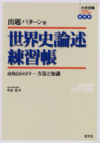 出題パターン型世界史論述練習帳―高得点をめざす-方法と知識 (大学受験SUPER LECTURE世界史)の詳細を見る