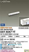 大光電機 LEDシステムライト DSY4047YT 調光可能型