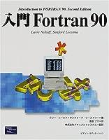 入門Fortran90