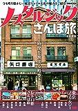 ノスタルジックさんぽ旅 首都圏版 (ぴあMOOK)
