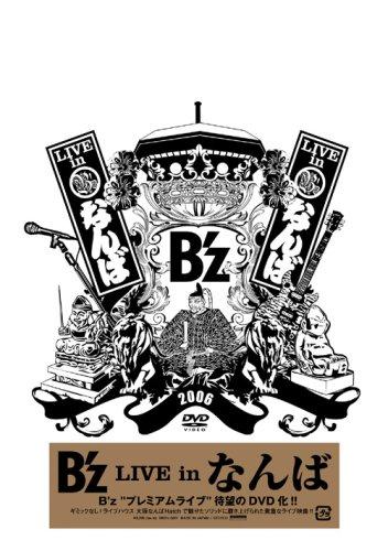 B'z LIVE in なんば [DVD]