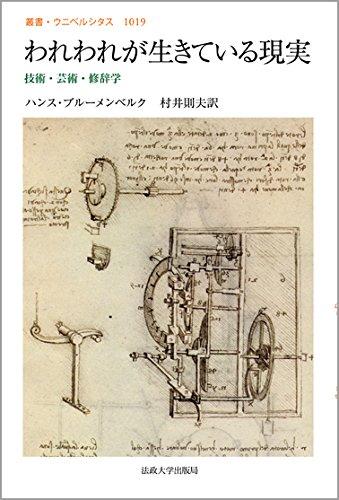 われわれが生きている現実: 技術・芸術・修辞学 (叢書・ウニベルシタス)の詳細を見る