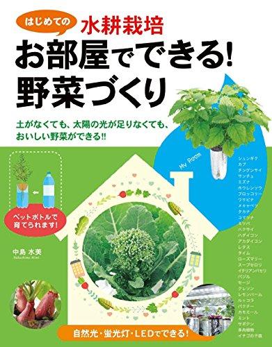 初めての水耕栽培 お部屋でできる!野菜づくり