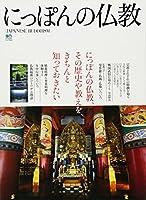 にっぽんの仏教 (エイムック 2018)