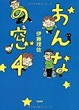 おんなの窓 4 [単行本] / 伊藤 理佐 (著); 文藝春秋 (刊)