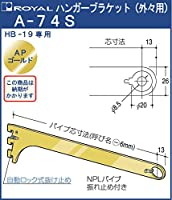 ハンガー ブラケット 【 ロイヤル 】APゴールド A-74S [外々用] [サイズ:200mm]