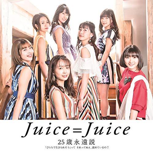 Juice=Juice【「ひとりで生きられそう」って それってねえ、褒めているの?】歌詞を徹底解説!の画像