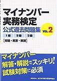 マイナンバー実務検定公式過去問題集VOL.2 1級・2級・3級