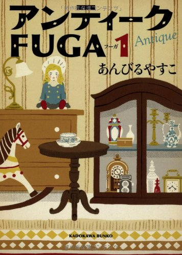 アンティークFUGA 1 (角川文庫)の詳細を見る