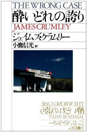 酔いどれの誇り (ハヤカワ・ミステリ文庫)の詳細を見る
