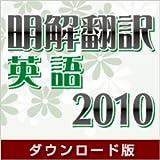 明解翻訳 英語 2010 ダウンロード版 [ダウンロード]