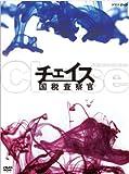 チェイス-国税査察官- DVD-BOX[DVD]