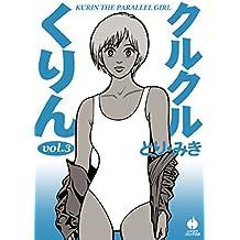 クルクルくりん 3 (ハヤカワ文庫JA)