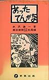 あったてんがな (1978年)