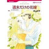 週末だけの花嫁 (ハーレクインコミックス)
