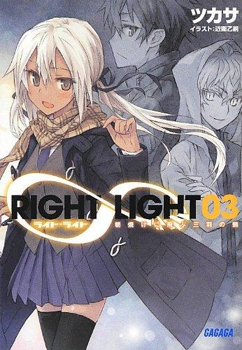 RIGHT∞LIGHT 3 (ガガガ文庫)の詳細を見る