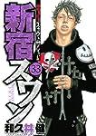 新宿スワン(33) (ヤンマガKCスペシャル)