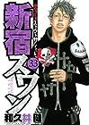 新宿スワン 第33巻