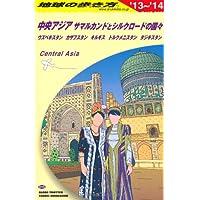 D15 地球の歩き方 中央アジア サマルカンド 2013