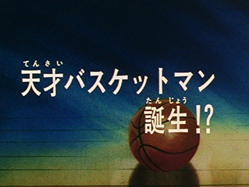 第1話 天才バスケットマン誕生!?