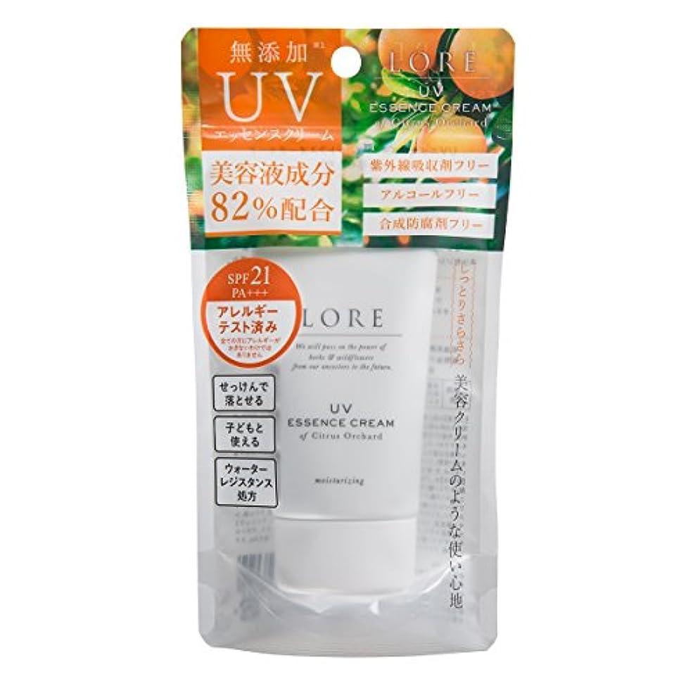 説明的要件信頼性のあるローレ UV エッセンスクリーム シトラスオーチャード 40g