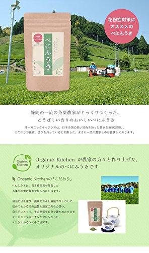 べにふうき粉末約320杯分日本農業賞受賞静岡県産業界最高水準高濃度メチル化カテキン便利な軽量スプーン付き80g2パック