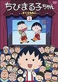 ちびまる子ちゃん さくらももこセレクション(3) [DVD]