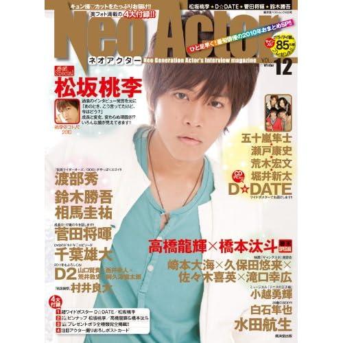 NEO ACTOR(ネオアクター) VOL.12 (廣済堂ベストムック165号)