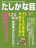 たしかな目 2008年 03月号 [雑誌]
