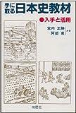 手に取る日本史教材―入手と活用