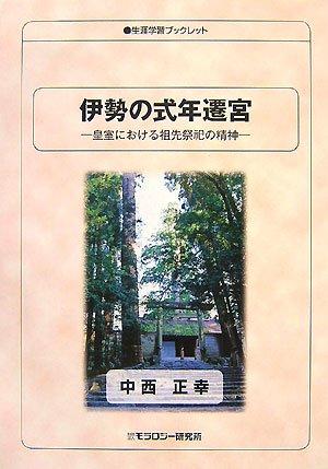 伊勢の式年遷宮―皇室における祖先祭祀の精神 (生涯学習ブックレット)