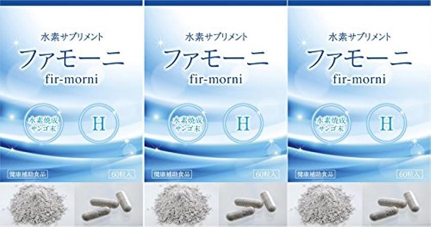 燃やす交響曲狼水素焼成サンゴ末 3個セット (60カプセル?3) 水素サプリ「 ファモーニ 」 サンゴカルシウム