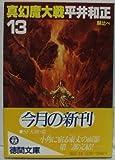 真幻魔大戦 (13) 験比べ (徳間文庫)