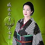 坂本冬美 全曲集2020(初回限定盤)(DVD付)