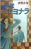 今はサヨナラ / 大竹 とも のシリーズ情報を見る