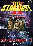 スターロスト宇宙船アーク2 女神カーラブラ[DVD]