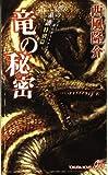 神の系譜 特別篇 竜の秘密 (トクマ・ノベルズ)