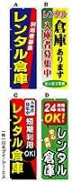 【レンタル倉庫】オススメのぼり旗 V0821(日本ブイシーエス) (D)