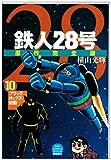 鉄人28号 10 原作完全版 (10)