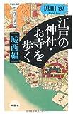 <ヴィジュアル版>江戸の神社・お寺を歩く[城西編](祥伝社新書281)