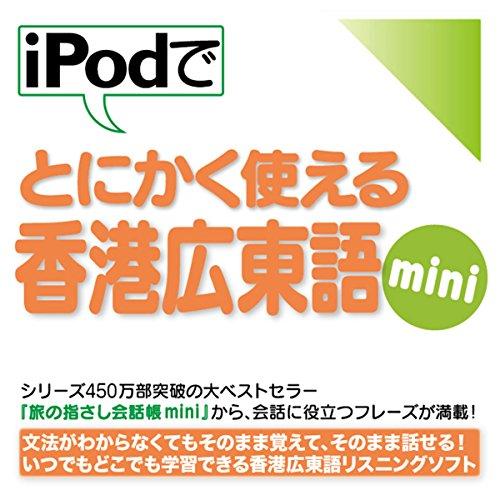iPodでとにかく使える香港広東語mini | 情報センター出版局