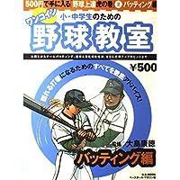 小・中学生のためのワンコイン野球教室 2(バッティング編)―500円で手に入る「野球上達虎の巻」 (B・B MOOK 407 スポーツシリーズ NO. 286)