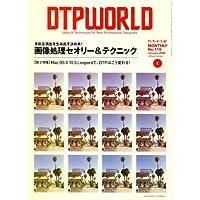 DTP WORLD (ディーティーピー ワールド) 2008年 01月号 [雑誌]